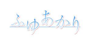 ふゆあかりタイトルロゴ案-のコピー.jpg